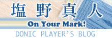 DONIC PLAYER'S BLOG 塩野真人のOn Your Mark!